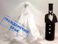 гражданский брак — «за» и «против»