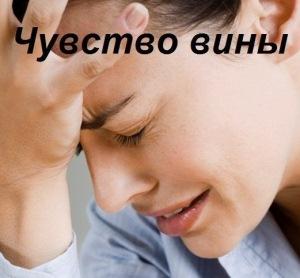 Как можно избавиться от чувства вины