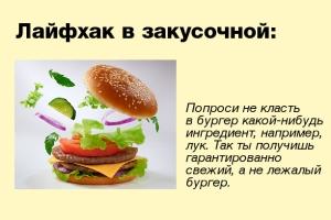 Лайфхак в закусочной