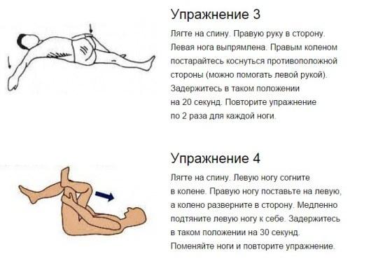 Упражнения при боли в пояснице 3 и 4
