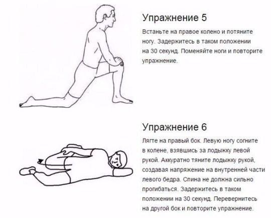 Упражнения при боли в пояснице 5 и 6