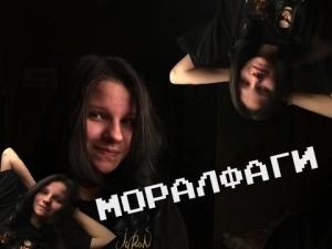Моралфаги