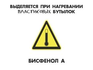 Осторожно - бисфенол-А