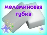 Меламиновые губки - вред или польза