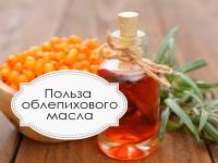 Масло облепихи: свойства и применение