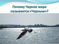 Почему черное море называется черным