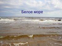 Почему Белое море называется Белым