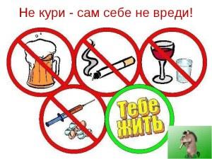 Как появляются вредные привычки
