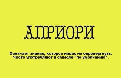 Что такое «априори»