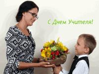 Что подарить учителю на день учителя