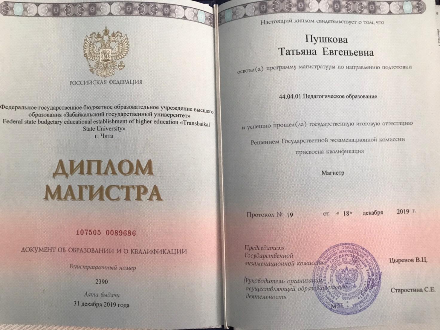 Магистратура Татьяны Пушковой