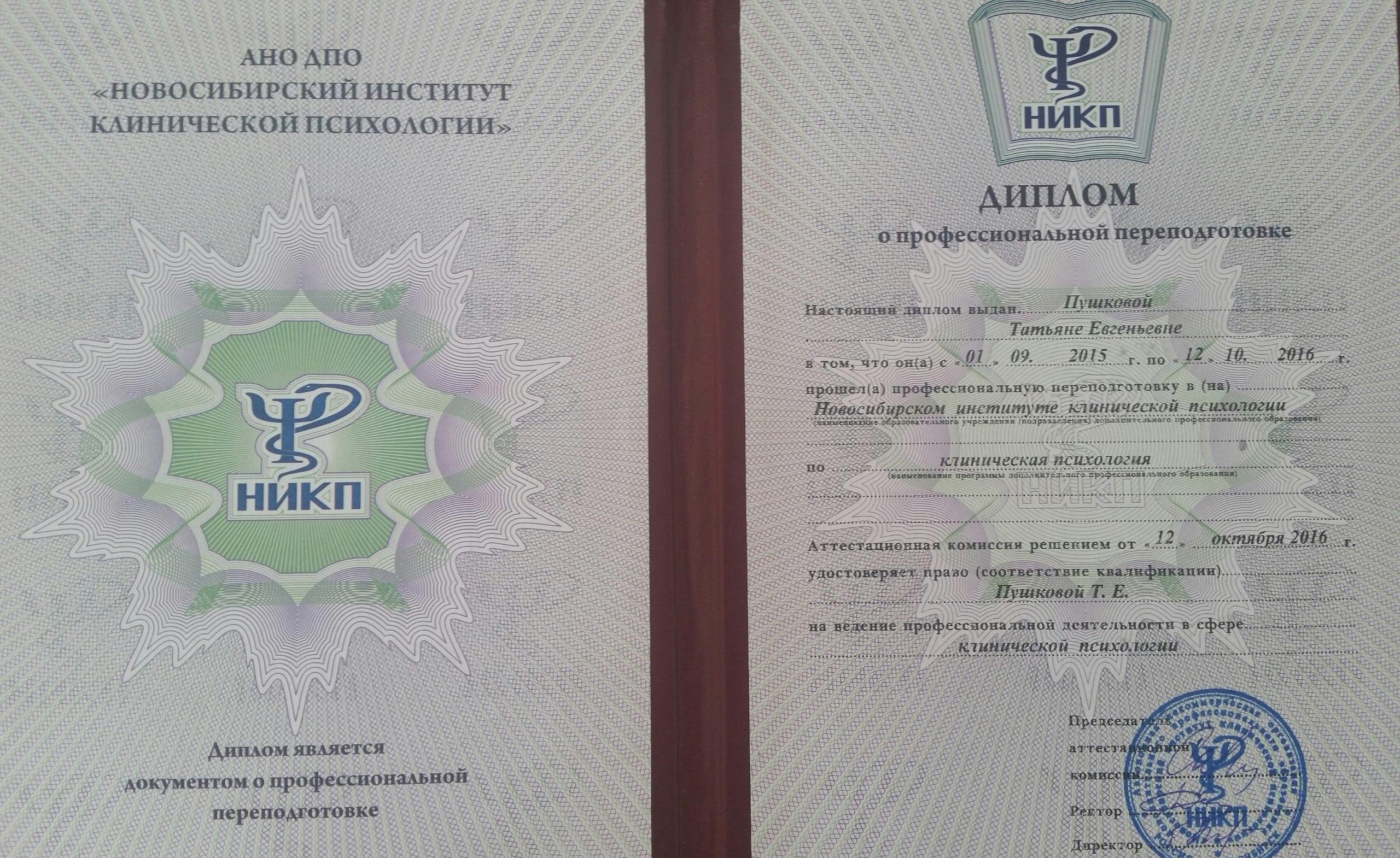 Additional professional education of Tatyana Pushkova