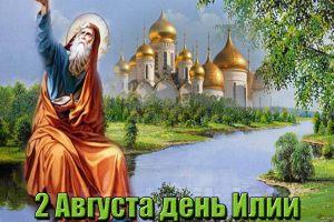 2 августа - день Илии